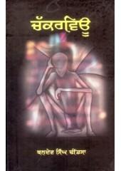 Chakkarview - Book By Baldev Singh Dhindsa