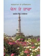 Chan Te Tara - Book By Baldev Singh Dhaliwal