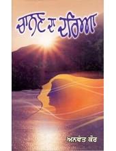 Chanan Da Daria - Book By Anvant Kaur