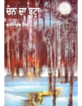 Chann Da Boota - Book By Gurdial Singh