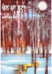 Chann Da Boota - Book By Gurdial Singh