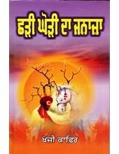 Chhari Ghori Da Janaza - Book By Khoji Kafir