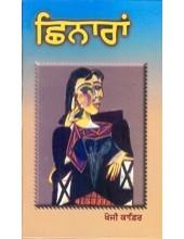 Chhinaran - Book By Khoji Kafir