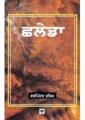 Chhleda - Book By Rashpinder Rashim