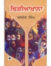 Chiriakhana - Book By Baldev Singh