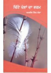 Chitte Khamban Da Bharam - Book By Amrik Singh Kanda