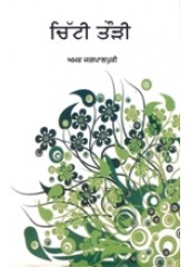 Chitti Tauri - Book By Amar Jagpalpuri