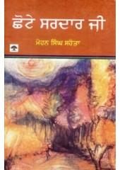 Chotte Sardar Ji - Book By Mohan Singh Sahota