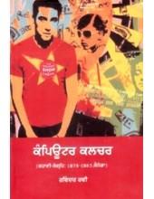 Computer Culture - Book By Ravinder Ravi