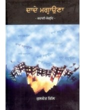 Dade Maghona - Book By Kulwant Gill