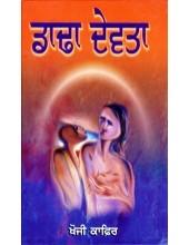 Dadha Devta - Book By Khoji Kafir