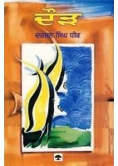 Daur - Book By Darshan Singh Dhir
