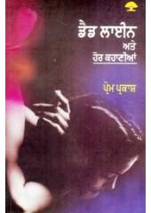 Dead Line Te Hor Kahanis - Book By Prem Parkash