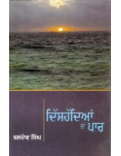Dishadian To Par - Book By Baldev Singh