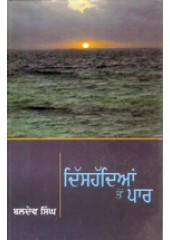 Dishadian To Par - Book By Baldev Singh