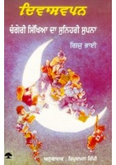 Diwasavapan Changeri Sikhiya Da Sunheri Supna - Book By Gijju Bhai