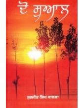 Do Suaal - Book By Surjit Singh Kalra