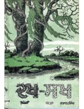 Dukh Sukh - Book By Sujan Singh