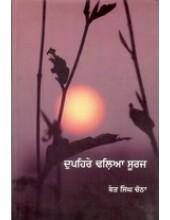 Dupaihre Dhalia Sooraj - Book By Bant Singh Chatha