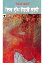 Ek Chup Jehi Kurhi - Book By Nirmal Jaswal