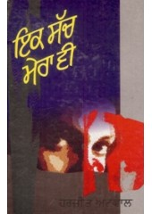 Ek Sach Mera Vee - Book By Harjit Atwal