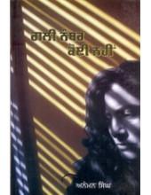 Gali Number Koi Nahi - Book By Anemaan Singh