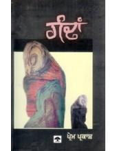 Gandhan - Book By Prem Parkash