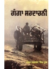 Ganga Sardarni - Book By Major Harbhajan Singh Noor