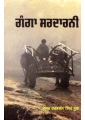Ganga Sardarni - Book By Major Harbhajan Singh Noor