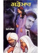 Garemaar - Book By Khoji Kafir