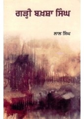 Garhi Bakhsha Singh - Book By Lal Singh