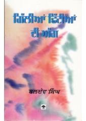 Gilian Chhitian Di Agg - Book By Baldev Singh