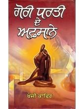 Gori Dharti De Afsane - Book By Khoji Kafir
