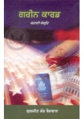 Green Card - Book By Gurjit Kaur Baidwan