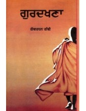 Gurdakhana - Book By Govardhan Gabbi