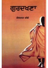Gurdakhana - Book By Govardhan Gabbi