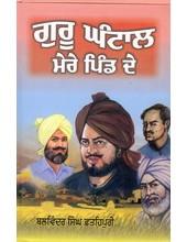 Guru Ghantal Mere Pind De - Book By Balwinder Singh Fatehpuri