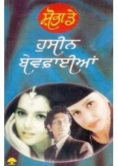 Haseen Bewafian - Book By Shobha De