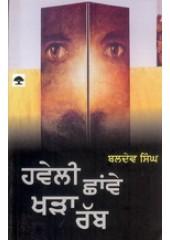 Haveli Chhavein Kharan Rab - Book By Baldev Singh