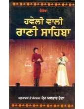 Haveli Vali Rani Sahiba - Book By A Chekhov