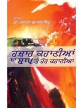 Hazar Kahanian Da Baap Te Hor Kahanian - Book By Dr. Rajnish Bahadur Singh