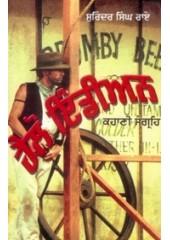 Hello Indian - Book By Surinder Singh Rai