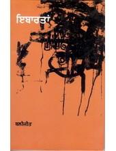 Ibartan - Book By Baljit
