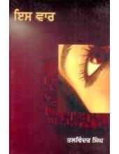 Ies Vaar - Book By Talwinder Singh