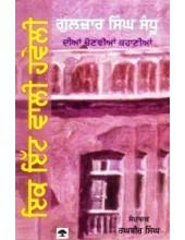 Ikk Itt Wali Haveli - Book By Gulzar Singh Sandhu