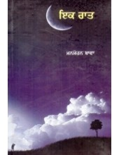 Ikk Raat - Book By Manmohan Bawa