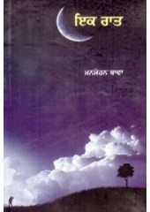 Ikk Raat - Book By Manmohan Bawa
