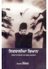 Iqbalia Biaan - Book By Jinder