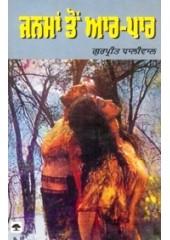 Janama Ton Aar-Paar - Book By Gurpreet Dhaliwal