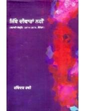 Jithe Deewaran Nahien - Book By Ravinder Ravi